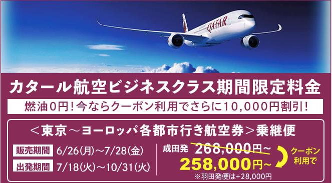 サプライス(Surprice!)でカタール航空のビジネスクラス割引クーポン