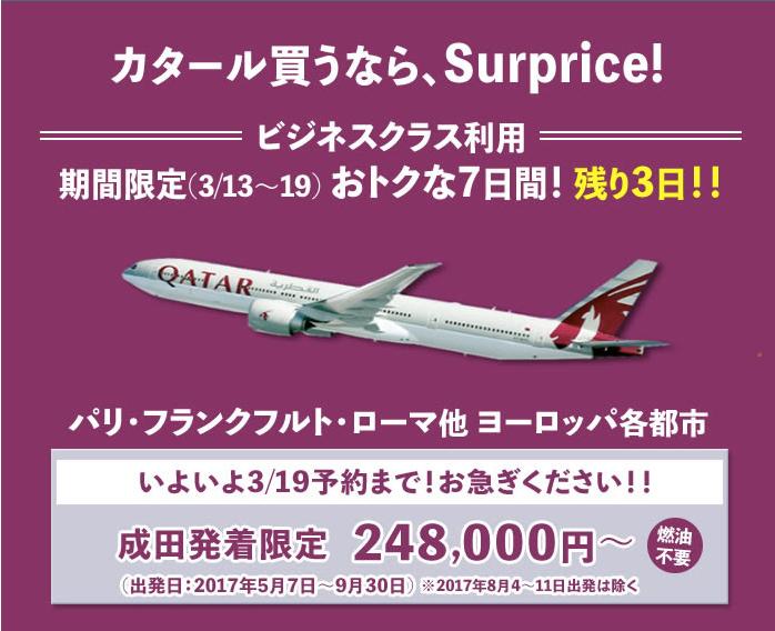 サプライス(Surprice!)でカタール航空のビジネスクラス割引クーポン2