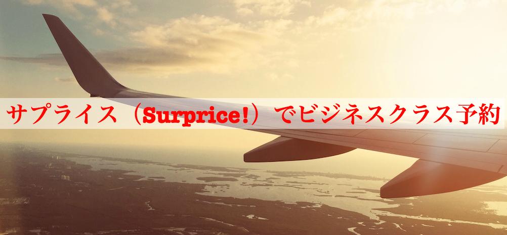 サプライス(Surprice!)でビジネスクラスの航空券予約をする方法