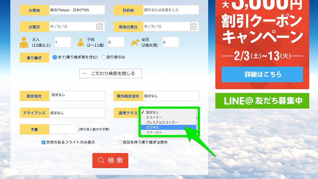 サプライス(Surprice!)のビジネスクラス航空券検索でビジネスを選択