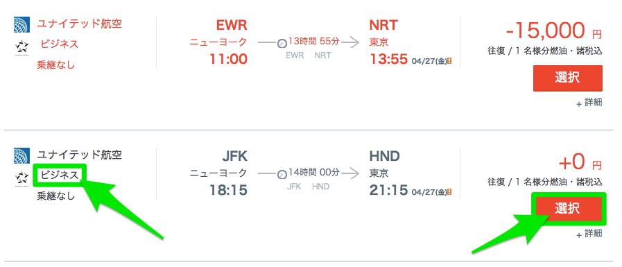 サプライス(Surprice!)のビジネスクラス航空券の復路を選択