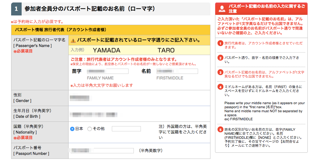 サプライス(Surprice!)のビジネスクラス航空券のパスポート画面