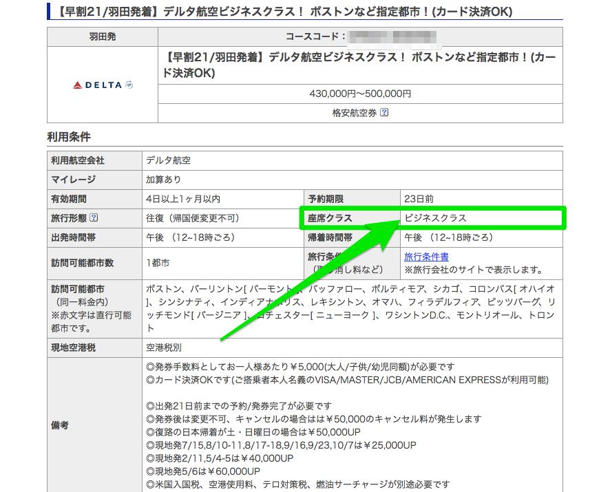 ヤフートラベルでビジネスクラスの海外航空券の詳細