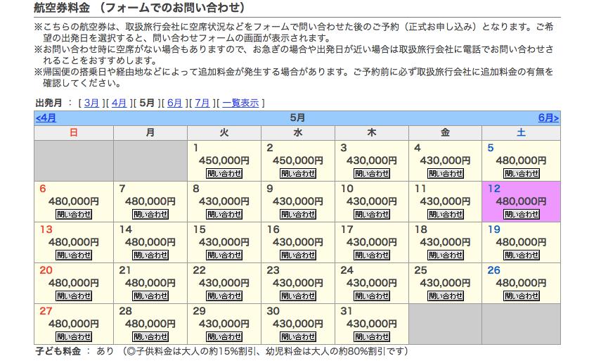 ヤフートラベルでビジネスクラスの海外航空券をカレンダーから問い合わせ
