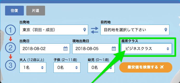エアトリ(airtrip.jp)でビジネスクラスの海外航空券を予約