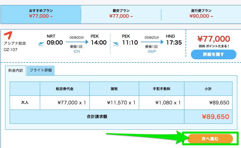 エアトリ(airtrip.jp)でビジネスクラスを予約手順