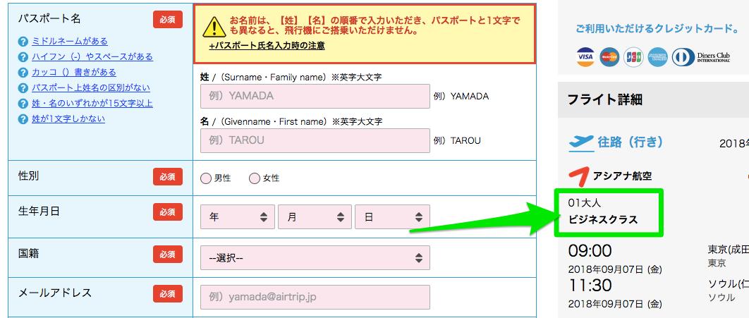 エアトリ(airtrip.jp)でビジネスクラスの予約であることを確認