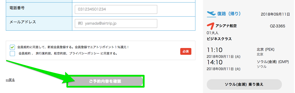エアトリ(airtrip.jp)でビジネスクラス予約を完了