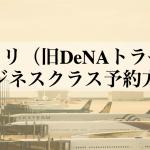 エアトリ(旧DeNAトラベル)でビジネスクラスの海外航空券を予約する方法