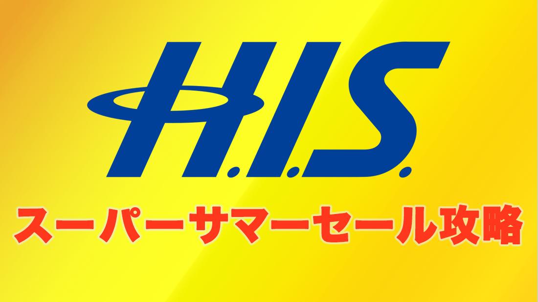 H.I.S.(エイチ・アイ・エス)スーパーサマーセール攻略