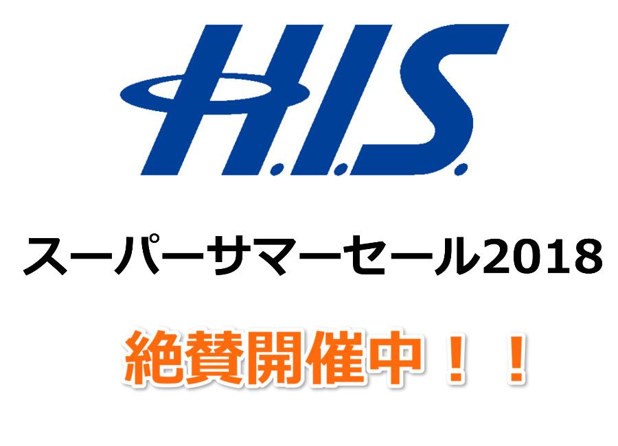 H.I.S.スーパーサマーセール2018