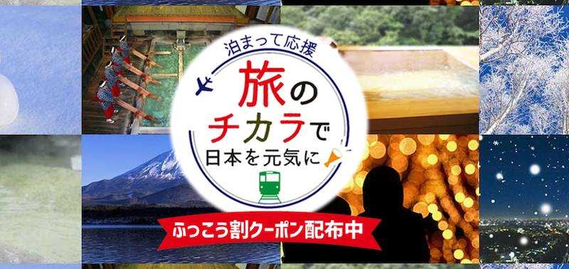 茨城・栃木・群馬・長野県のふっこう割クーポン(るるぶトラベル)