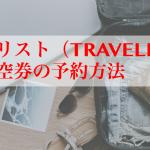 トラべリスト(TRAVELIST)で格安航空券を予約する方法