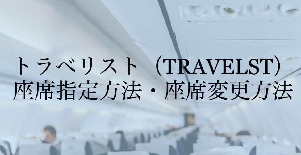 トラべリスト(TRAVELIST)で予約した航空券の座席指定をする方法