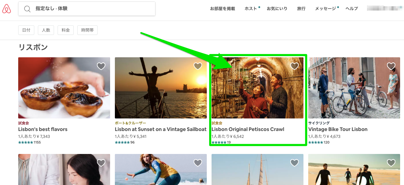 Airbnbエクスペリエンス(体験)の体験を選択