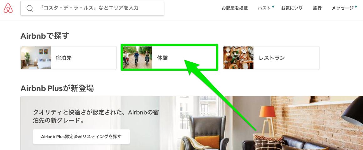Airbnbエクスペリエンス(体験)に参加する方法