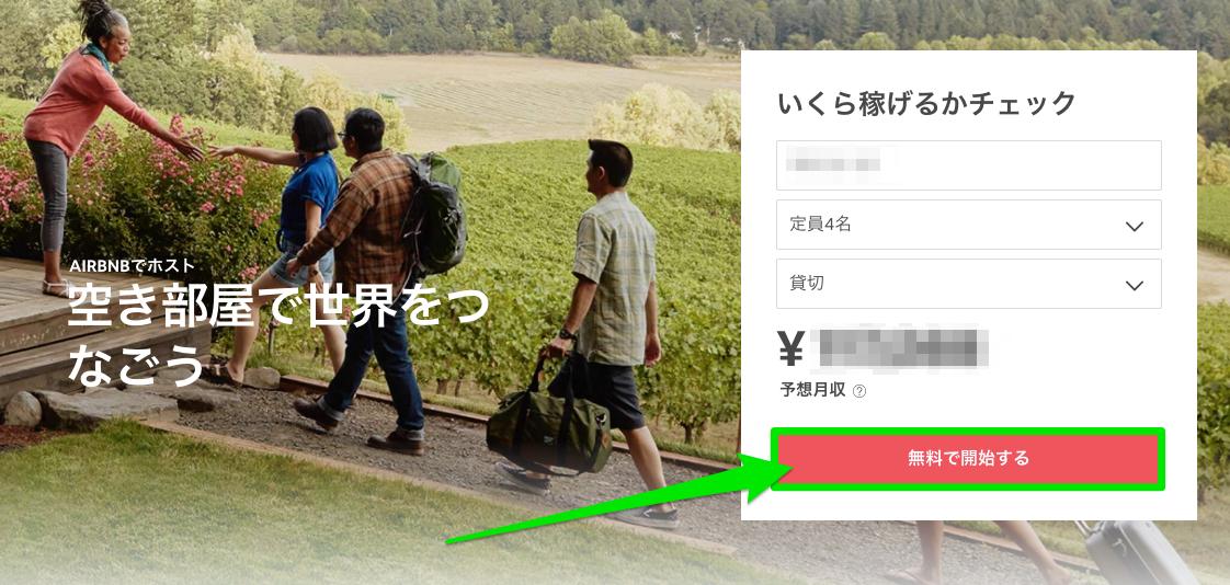 Airbnbのホストの登録方法