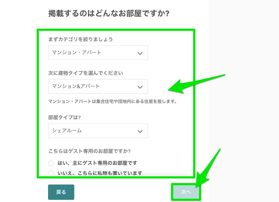 Airbnbのホストの登録方法3