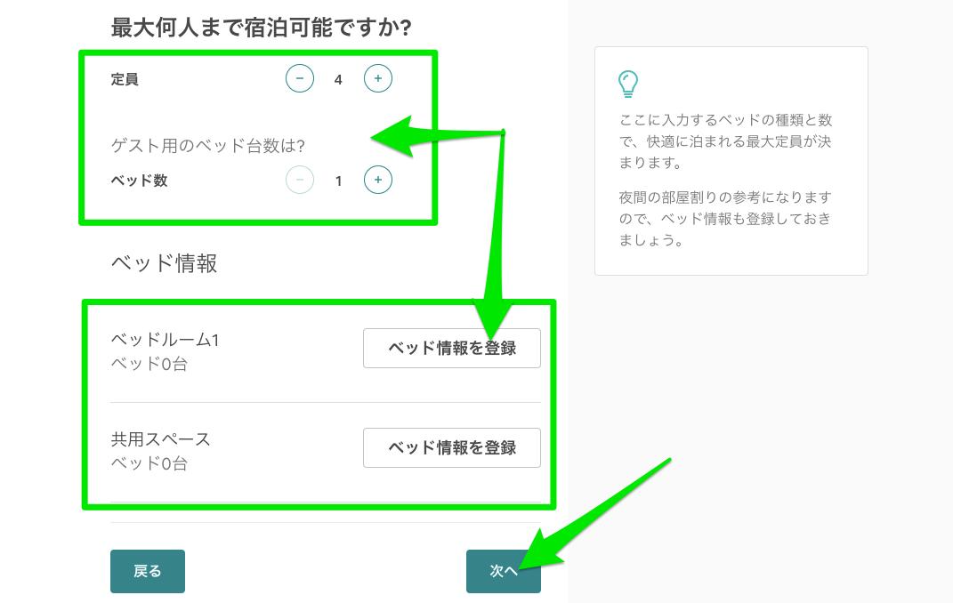 Airbnbのホストの登録方法4
