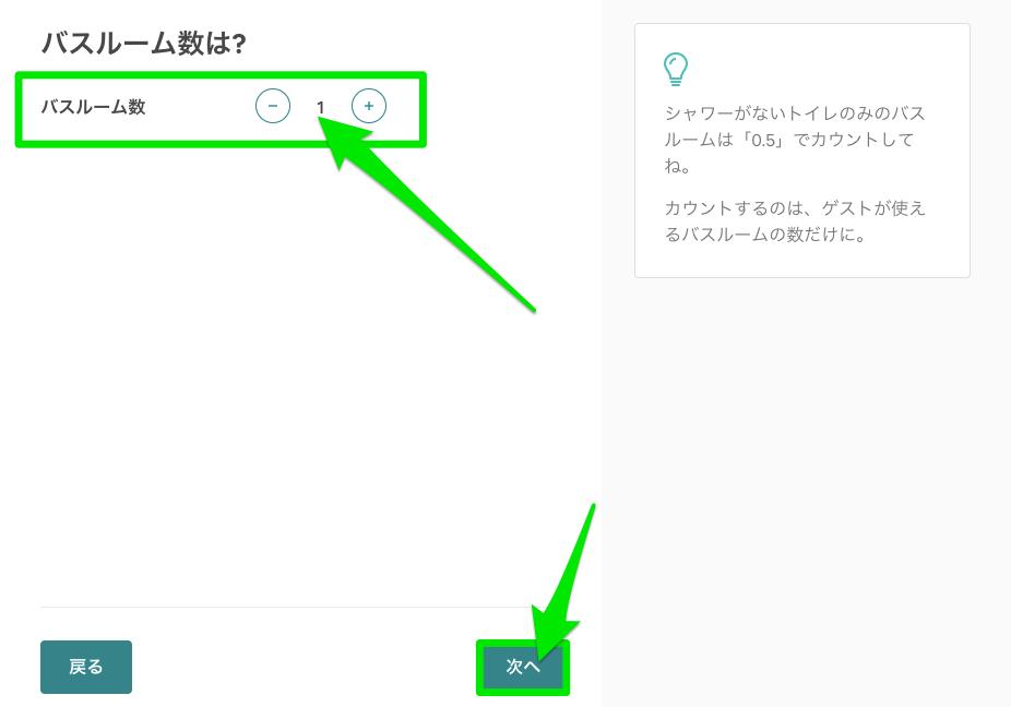 Airbnbのホストの登録方法5