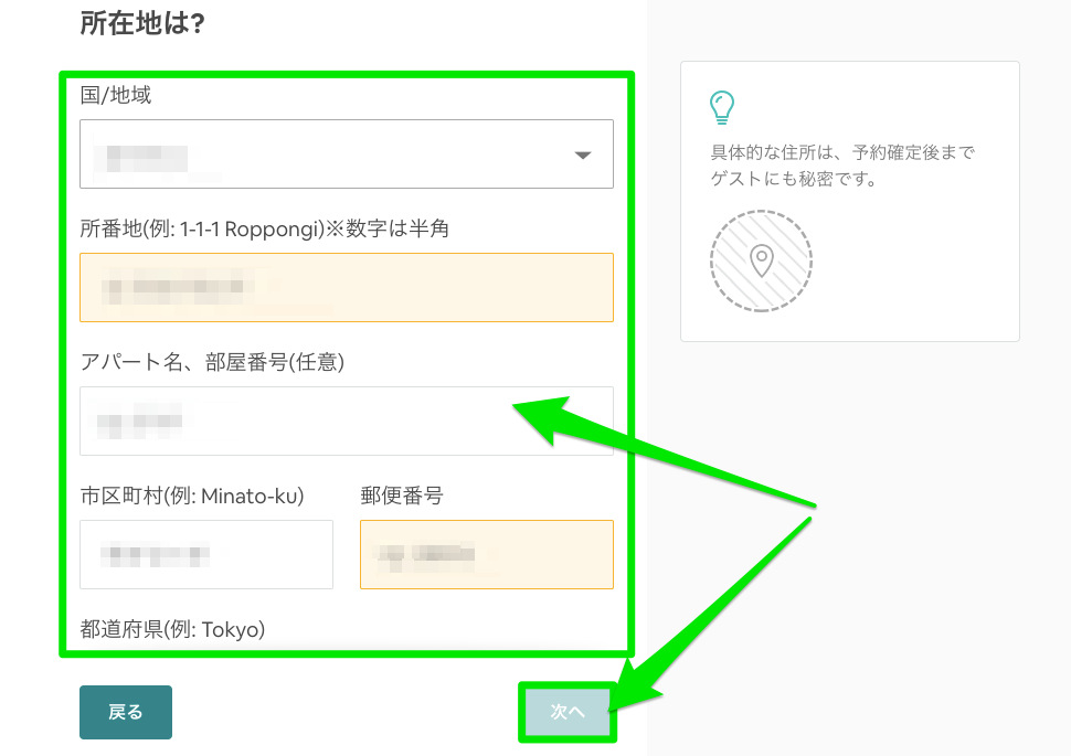 Airbnbのホストの登録方法6