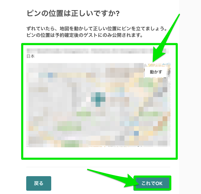 Airbnbのホストの登録方法7