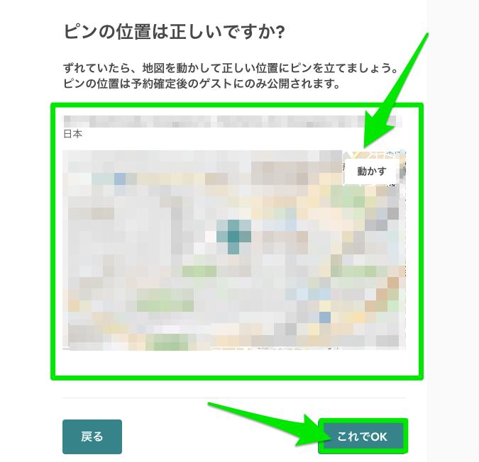 Airbnbのホストの登録方法7