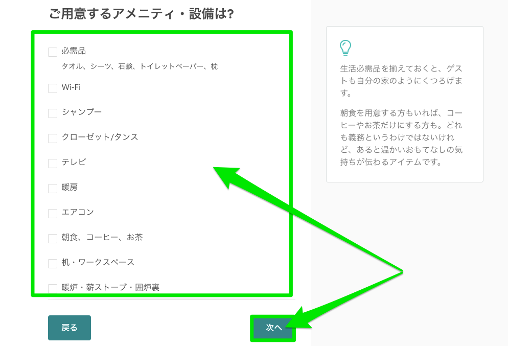 Airbnbのホストの登録方法8
