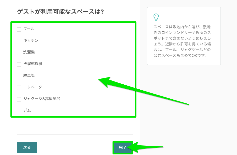 Airbnbのホストの登録方法9