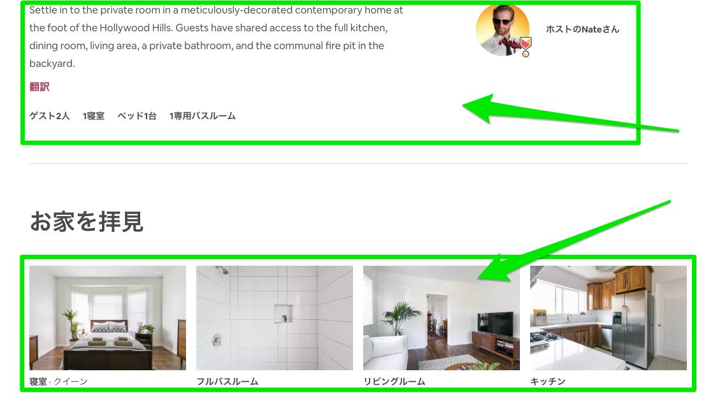 Airbnb Plus(エアービーアンドビー・プラス)のあるリスティングの詳細