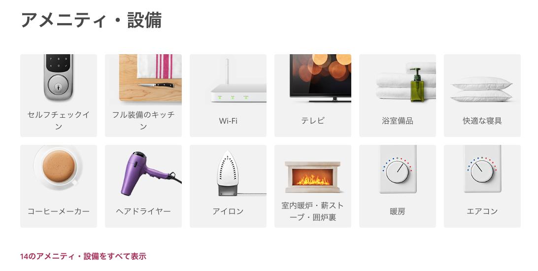 Airbnb Plus(エアービーアンドビー・プラス)のあるリスティングのアメニティと設備