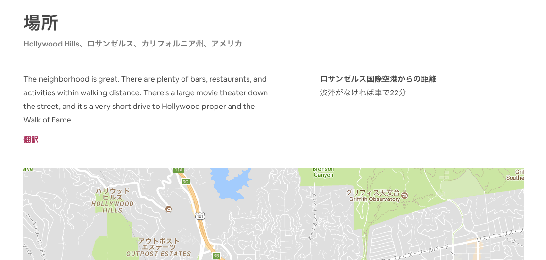 Airbnb Plus(エアービーアンドビー・プラス)のあるリスティングと地図