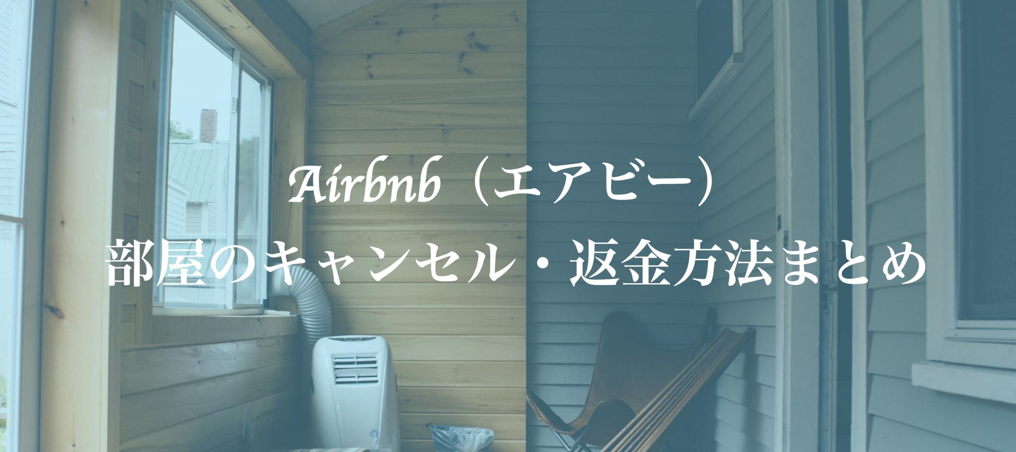 Airbnb(エアビー)での部屋のキャンセル・返金方法まとめ。部屋の選び方も紹介