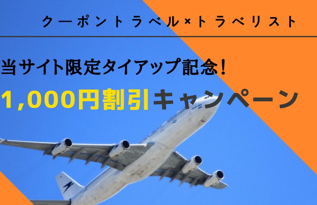 当サイト限定国内・海外航空券予約1,000円割引キャンペーン