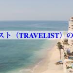 トラべリスト(TRAVELIST)セット割で国内航空券とホテルを予約する方法