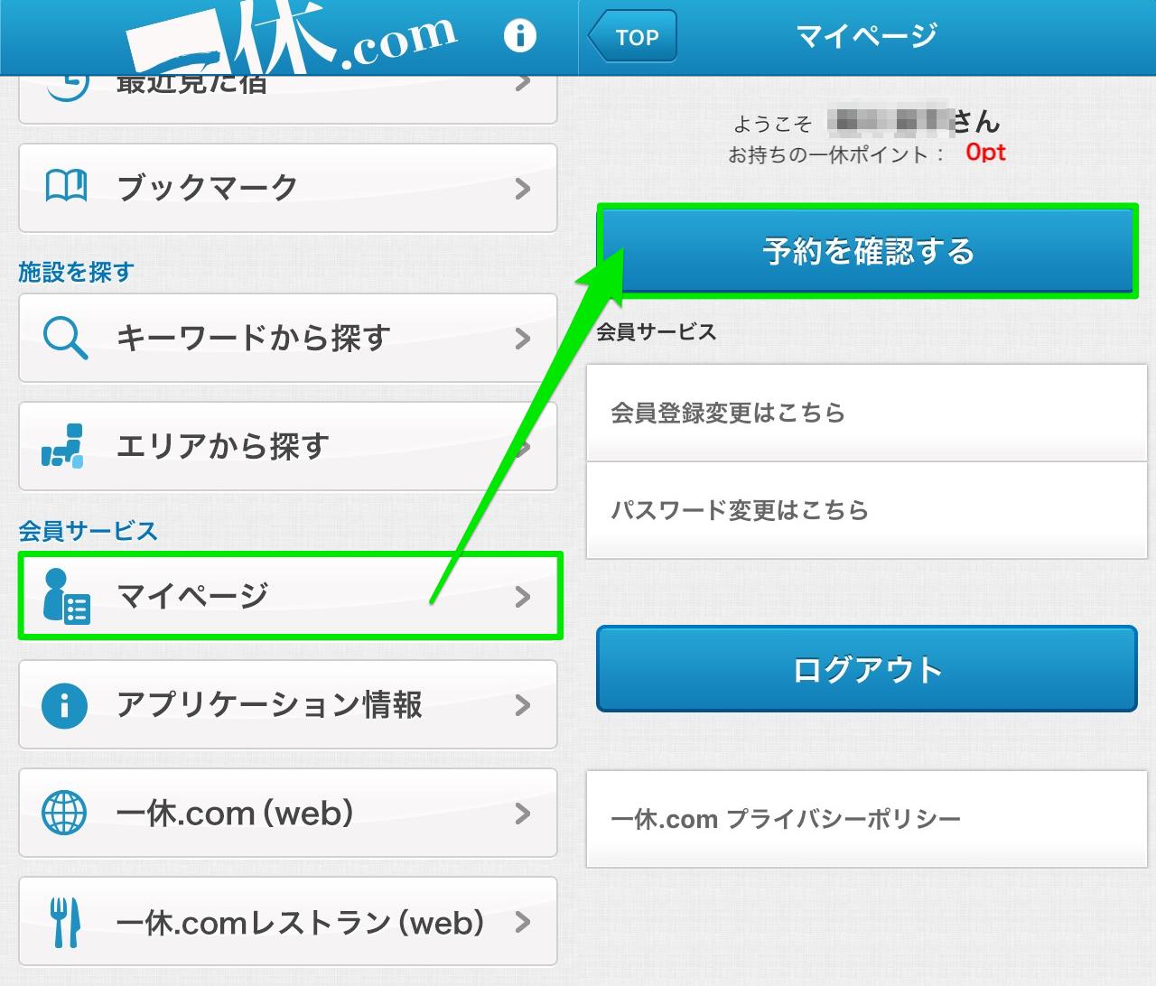 一休.comアプリで予約を確認する方法
