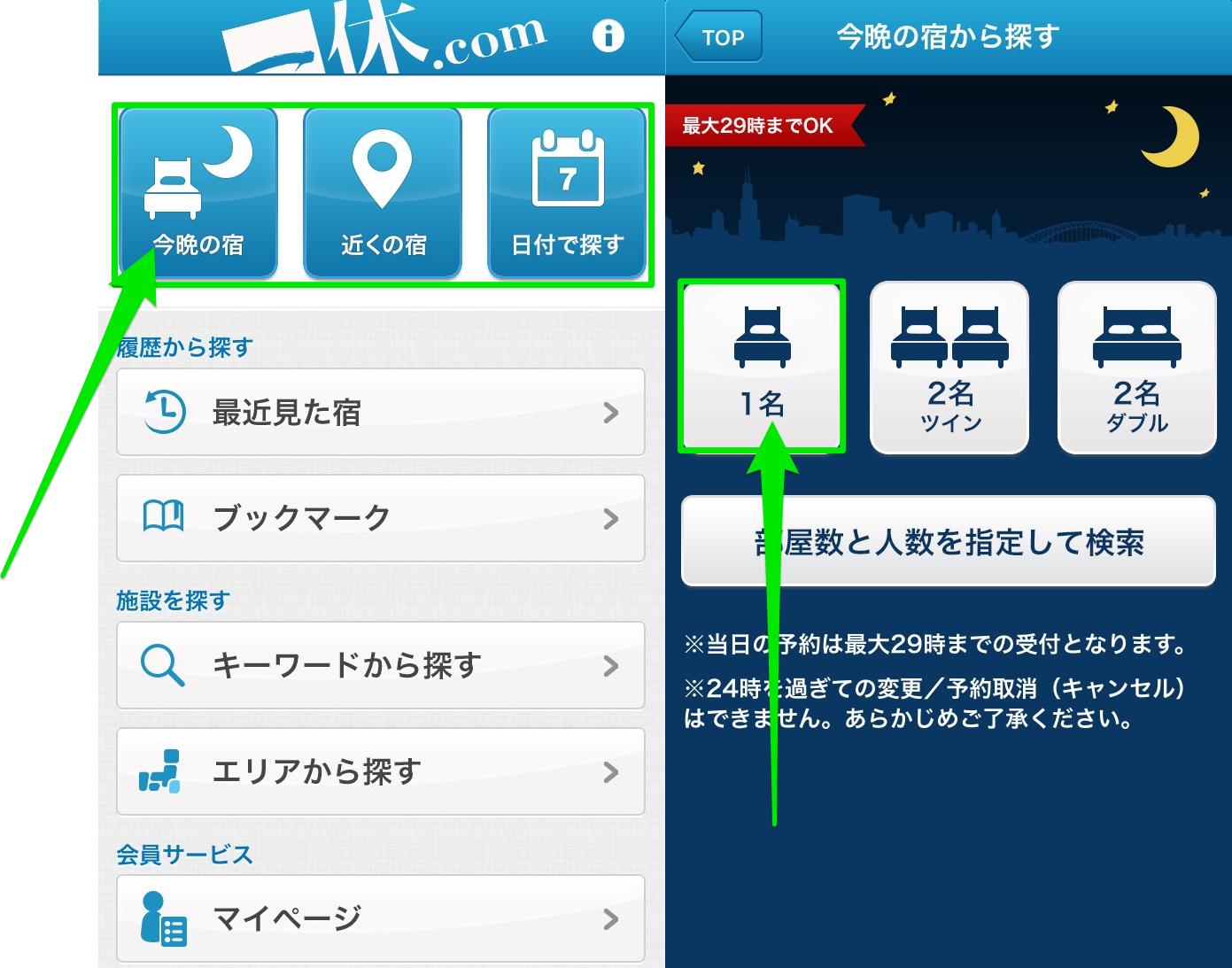 一休.comアプリで国内ホテル予約