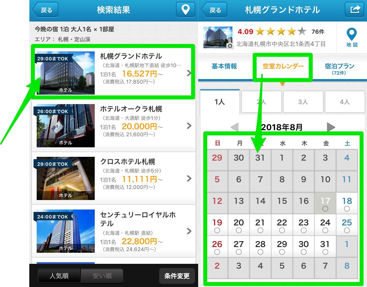 一休.comアプリでホテルを予約
