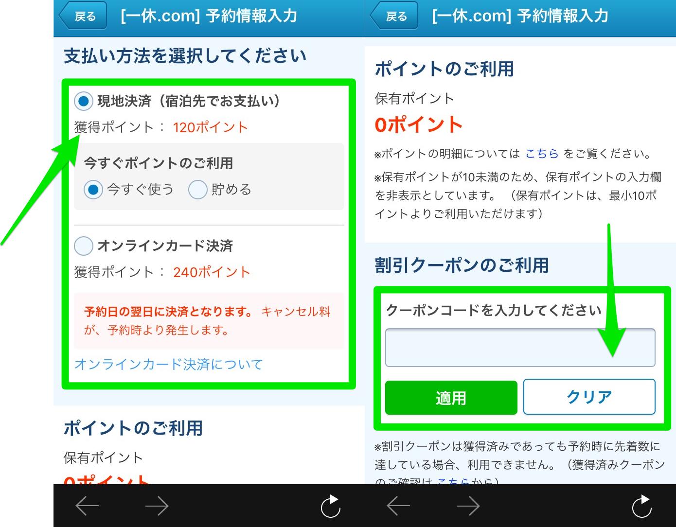 一休.comアプリのホテル予約の支払い手続き