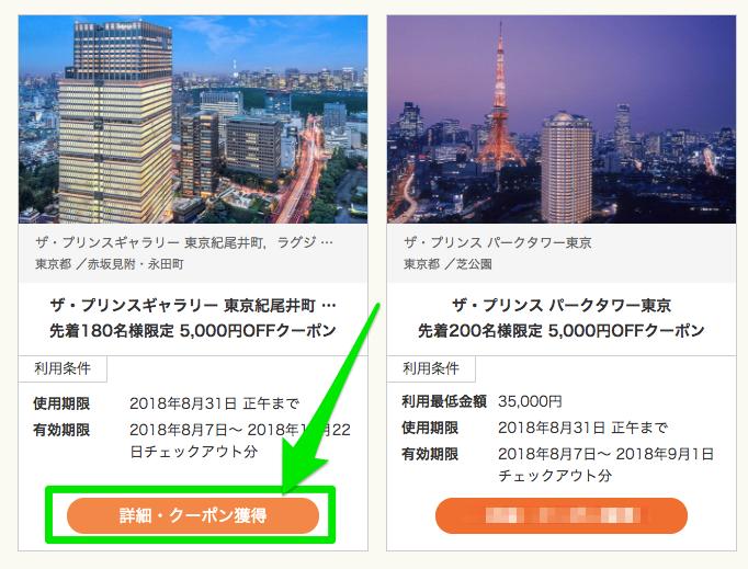 一休.comで割引クーポンを獲得する方法