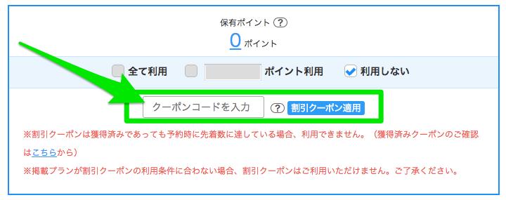 一休.comのクーポンコード入力