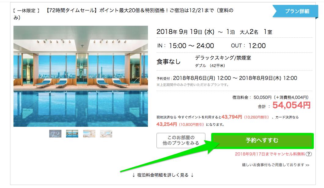 一休.comの高級ホテル予約