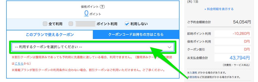 一休.comの決済画面での割引クーポン選択欄