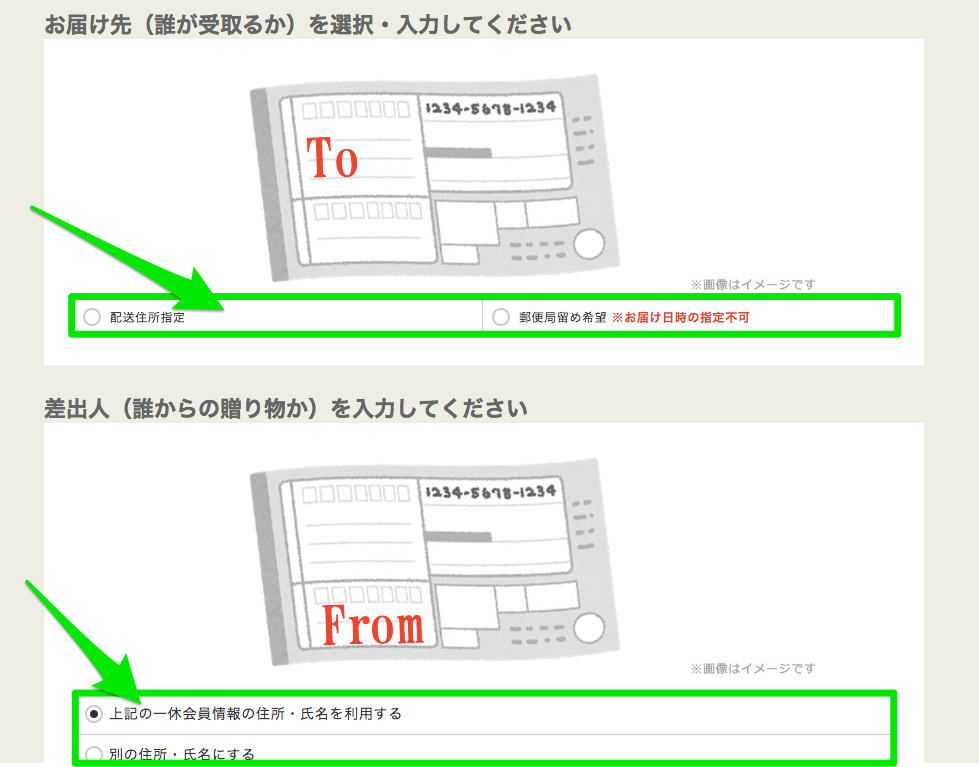 一休.comギフトチケット配送の伝票手続き