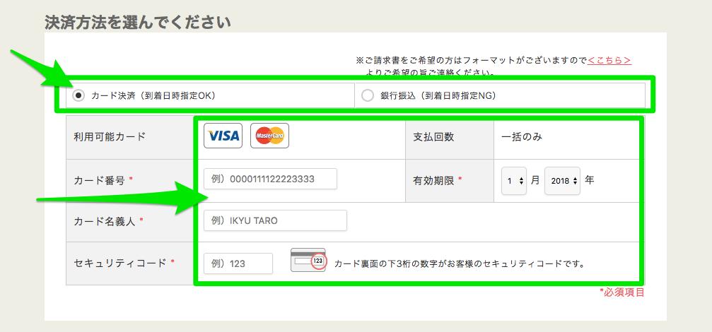 一休.comギフトチケットの支払い方法