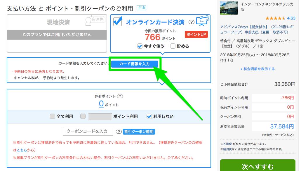 一休.comの支払い方法選択