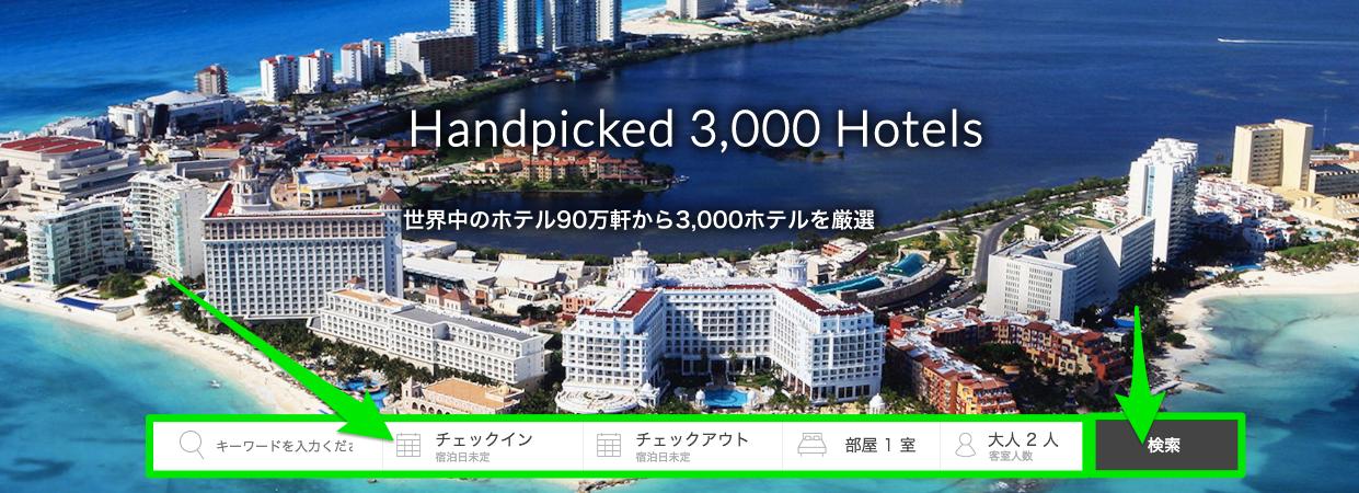 一休.comで海外ホテル予約をする方法