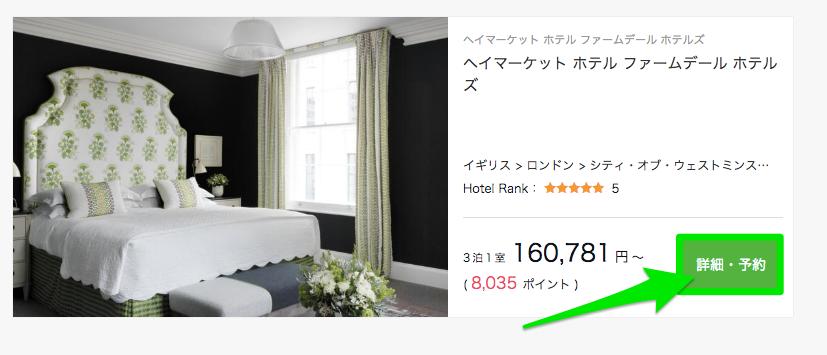 一休.comで海外ホテル一覧