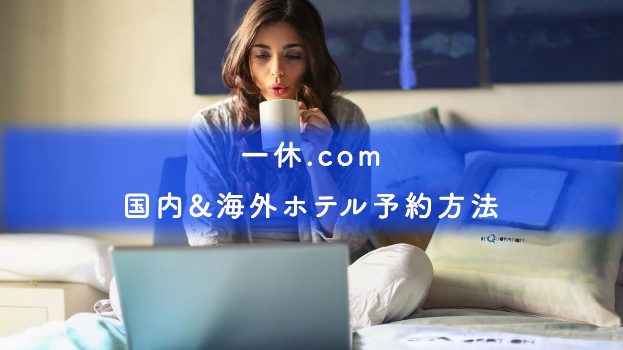 一休.comの国内・海外ホテル予約方法まとめ