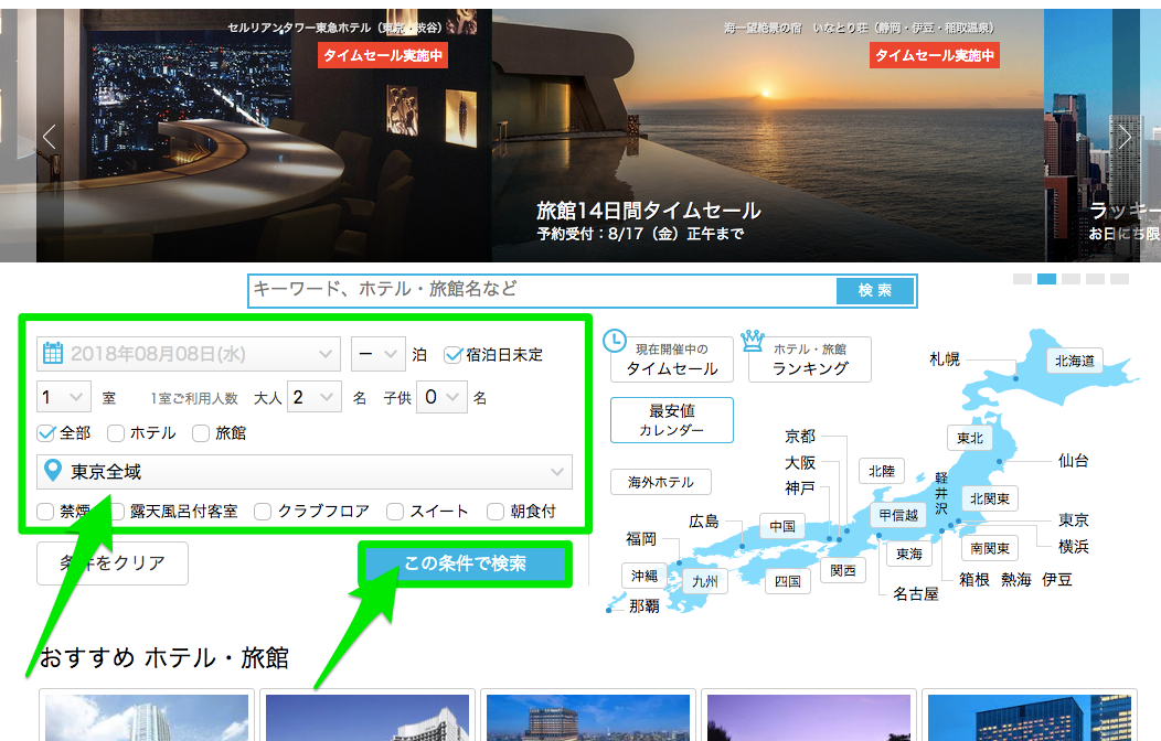 一休.comで国内高級ホテル・宿予約をする方法